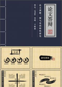 古典中国风大学生毕业论文答辩动态PPT模板