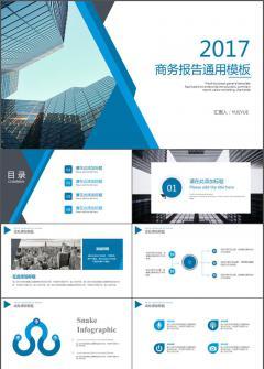 2017商务报告通用PPT模板