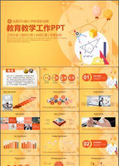 教育教学工作总结培训课件通用PPT模板