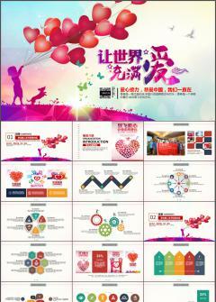 爱心接力慈爱中国活动通用动态PPT模板