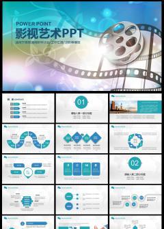 胶卷电影影视传媒摄影动态ppt模板
