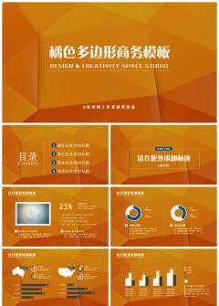 橘色多边形商务模板