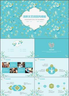 蓝色小清新唯美花卉通用动态PPT模板