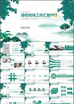 绿色时尚多媒体商务通用动态PPT模板
