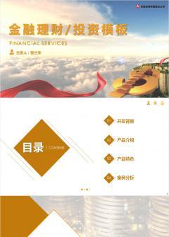 高端金融理财|产品发布|产品说明会|产品培训模板