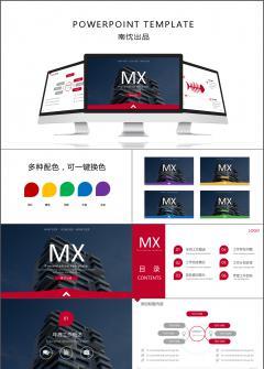 【一键换色】红色蓝色商务汇报工作总结商业计划书ppt模版
