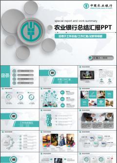 中国农业银行工作总结汇报新年计划PPT模板