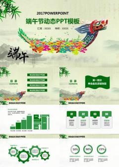 绿色清新传统节日端午节粽子赛龙舟节日庆典端午通用