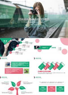 清新时尚摄影摄像活动展示商务应用通用