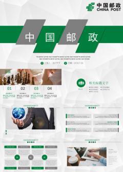 绿色简约中国邮政总结报告计划方案职述培训管理通用
