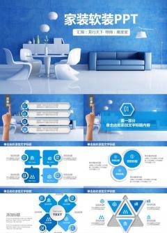 蓝色温馨时尚家居家装室内设计装修软装展示总结计划融资