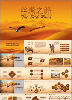 丝绸之路一带一路战略总结汇报PPT模板