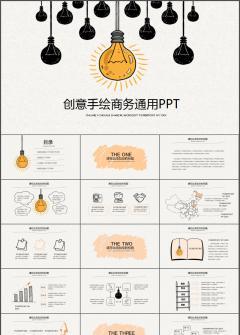 简约创意手绘商务通用动态PPT模板