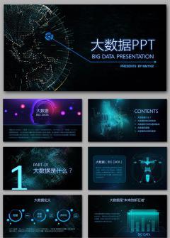 大数据云计算商务科技分析大会PPT模板【精品】
