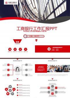 经典大气中国工商银行工行工作总结 计划方案管理培训报告