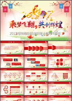 中国风红色大气年终总结动态PPT