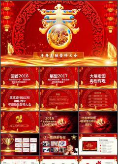 春节新年颁奖盛典颁奖年会PPT模板