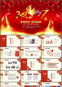 古典新年中国风年终总结PPT模板