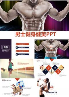 时尚健身男性男士健身健康健美形象宣传推广介绍总结计划
