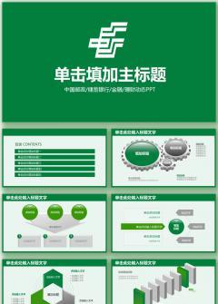 中国邮政主题PPT模板下载