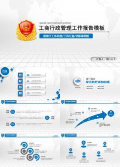 清新简约工商行政管理局工作介绍总结计划培训管理职述