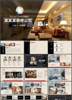 欧式房地产建筑室内设计PPT模板