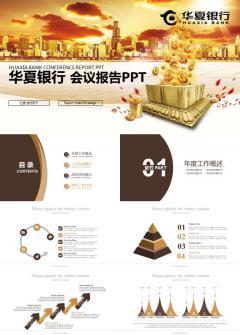 金色尊贵华夏银行金融理财总结计划培训管理会议职述通用