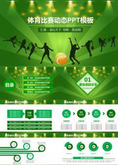 绿色大气运动会体育比赛报告总结计划方案通用