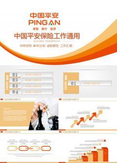 精美大气简约中国平安银行工作总结新年计划商务应用通用