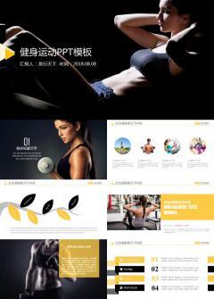 时尚运动健身行业健身器材运动健身培训活动策划商务应用