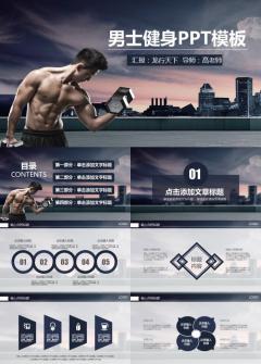 时尚运动男性男士健身健康健美形象推广培训报告策划通用