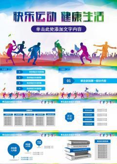 多彩快乐运动健康生活体育锻炼主题商务应用模板