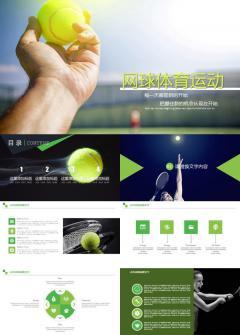 实用网球运动网球比赛背景开幕活动议程展示通用