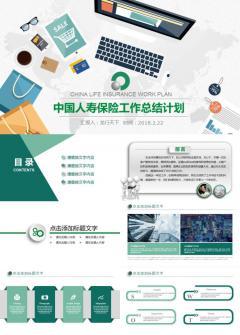 简约商务风中国人寿总结报告计划职述管理培训创业融资