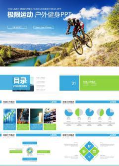 时尚秀丽户外骑行登山锻炼极限运动比赛商务应用通用模板