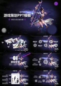 2017游戏酷炫介绍产品宣传项目发布推广商务通用