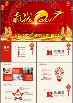 红色中国风新年春节工作总结PPT模板