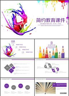 紫色多彩教育课件PPT模板