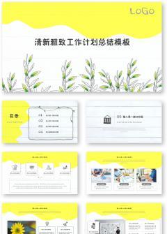 【淡雅清新】商务通用型PPT模板
