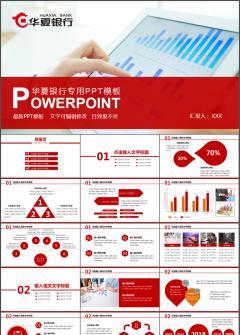 中国华夏银行年终工作总结新年计划PPT模板
