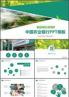 绿色农业银行工作汇报PPT模板