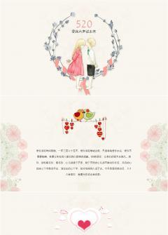 520情人节七夕表白婚礼电子纪念PPT模板