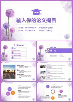 【紫色】清爽简约毕业论文·毕业答辩·开题报告PPT模板