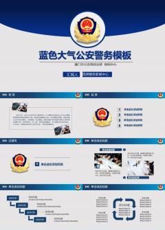 蓝色大气公安警务工作总结计划方案管理培训报告商务通用