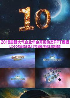 2018震撼企�I年���_�鲆��l��Bppt模板