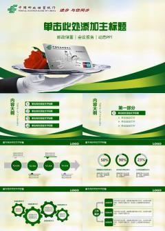 绿色简约经典中国邮政储蓄银行理财贷款业务推广计划总结