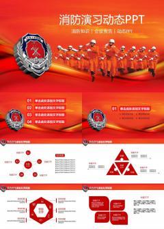 精美简约武警消防队公安消防局消防员业务介绍总结计划