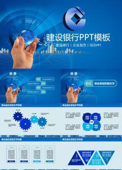 大气蓝色中国建设银行建行工作汇报计划总结职述培训管理
