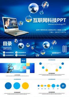 蓝色大气科技扁平化互联网科技行业电子商务大数据云计算
