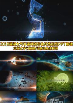 2018震撼企�I年���_���Bppt模板